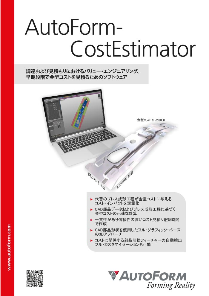 AutoForm-CostEstimator – パンフレット