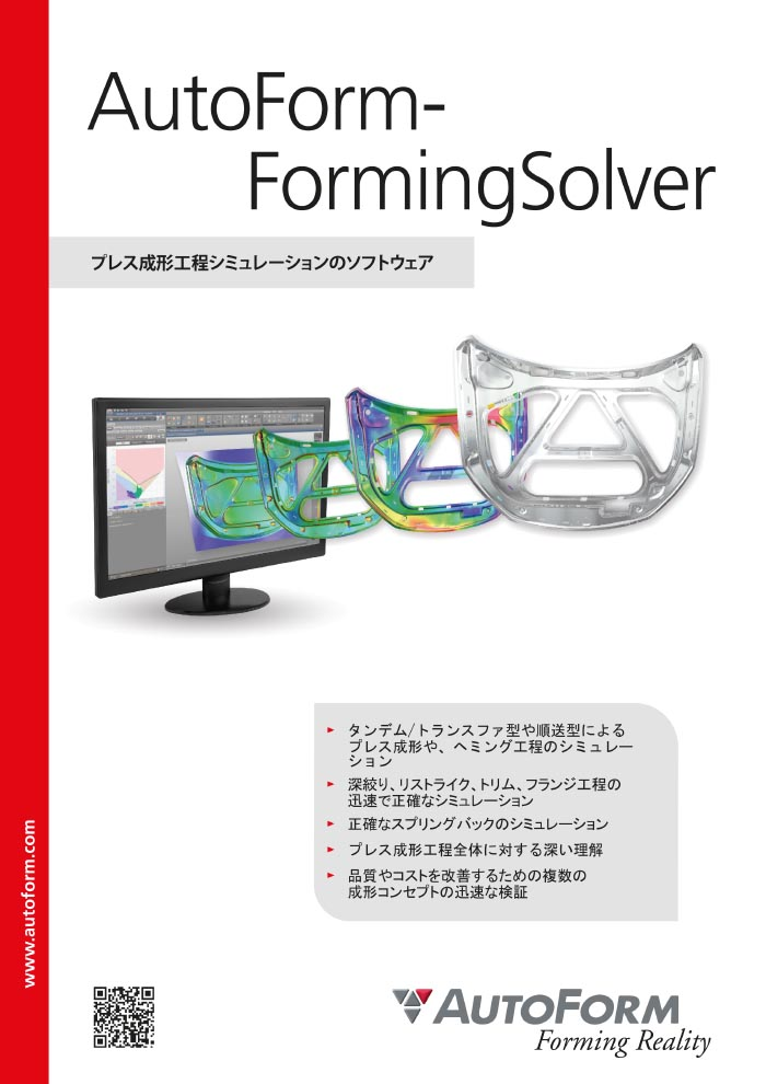 AutoForm-FormingSolver – パンフレット