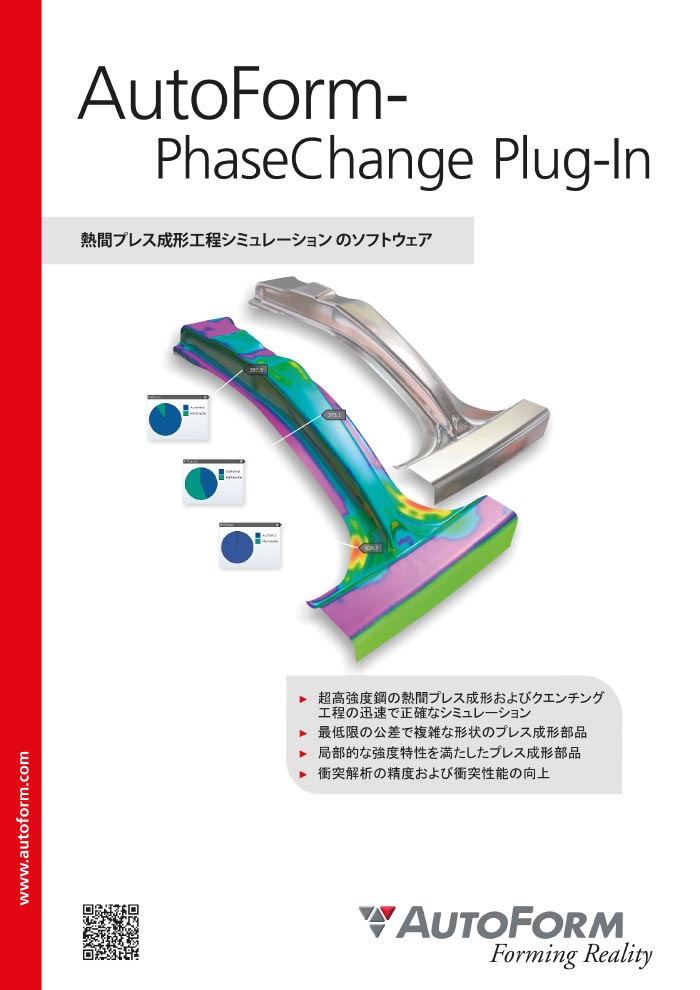 AutoForm-PhaseChange Plug-In – パンフレット