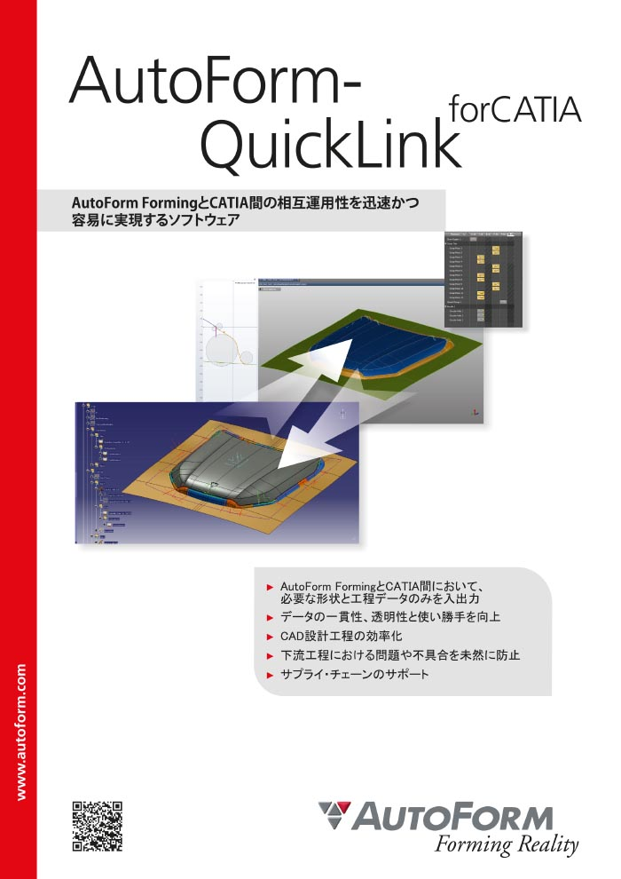AutoForm-QuickLink^forCATIA – パンフレット